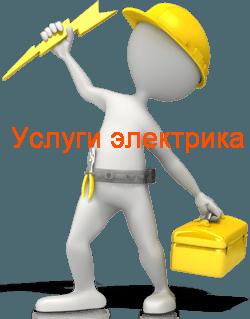 Сайт электриков Белово. belovo.v-el.ru электрика официальный сайт Белово